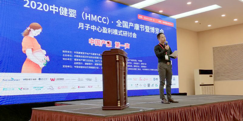 2020 Nanjing HMCC successfully concluded